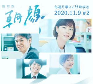 監察医朝顔第2シーズン
